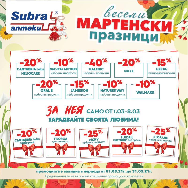 Промо Брошура – Subra
