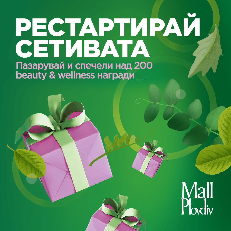 Рестартирай сетивата с Mall Plovdiv
