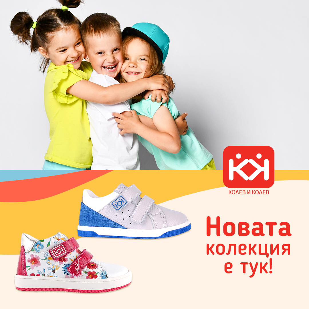 Нова Колекция детски обувки в Колев и Колев