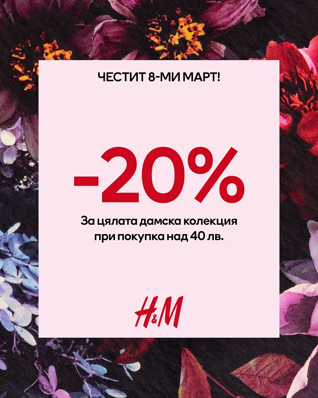 Ден на жената в H&M