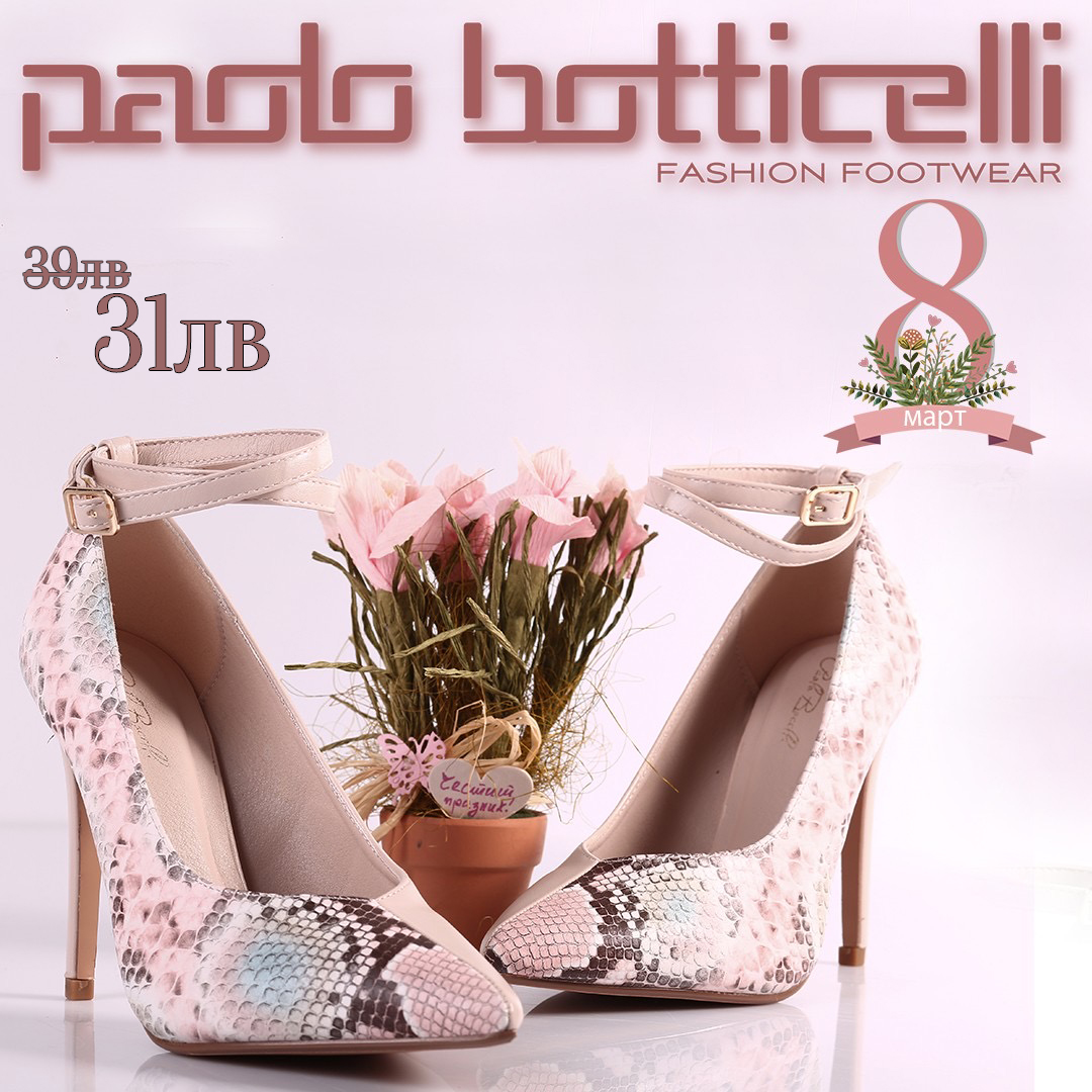 Промоция в Paolo Botticelli!