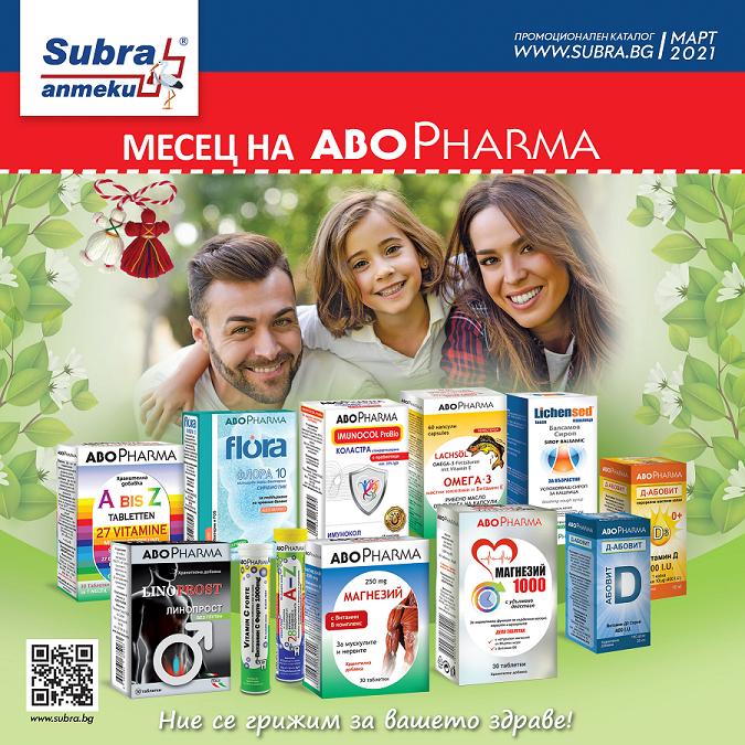 Промо каталог март – Аптека Subra