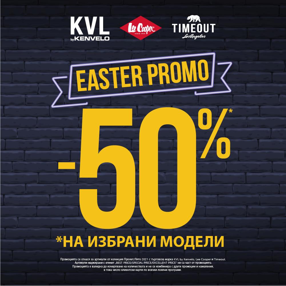 Easter Promo в KVL by Kenvelo, Lee Cooper, Timeout