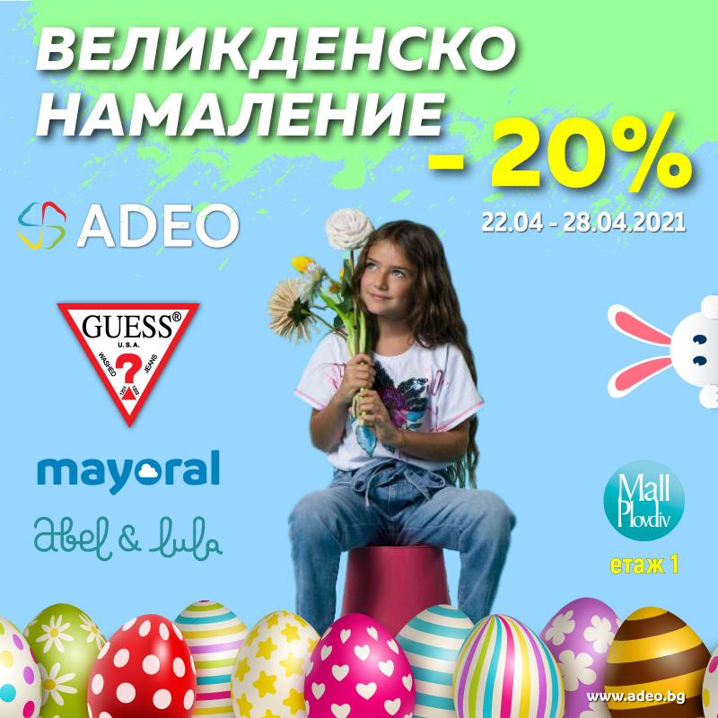 Великденското Намаление в магазин ADEO