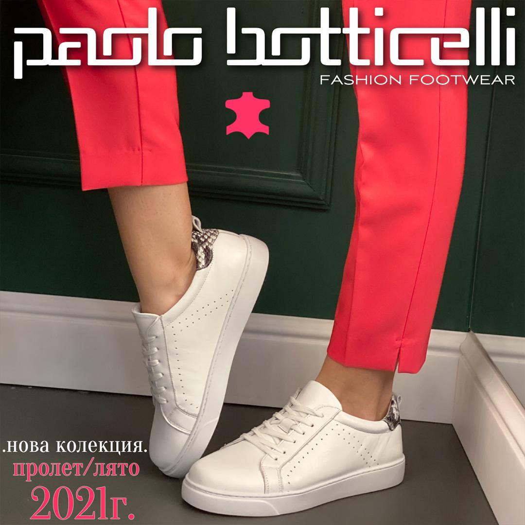 Нова колекция в Paolo Botticelli!