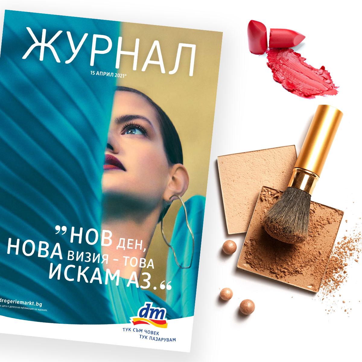 Журнал от DM