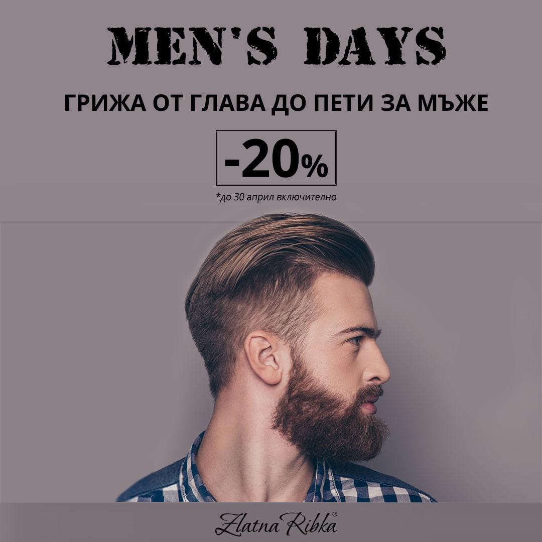 Men's days в Златна рибка