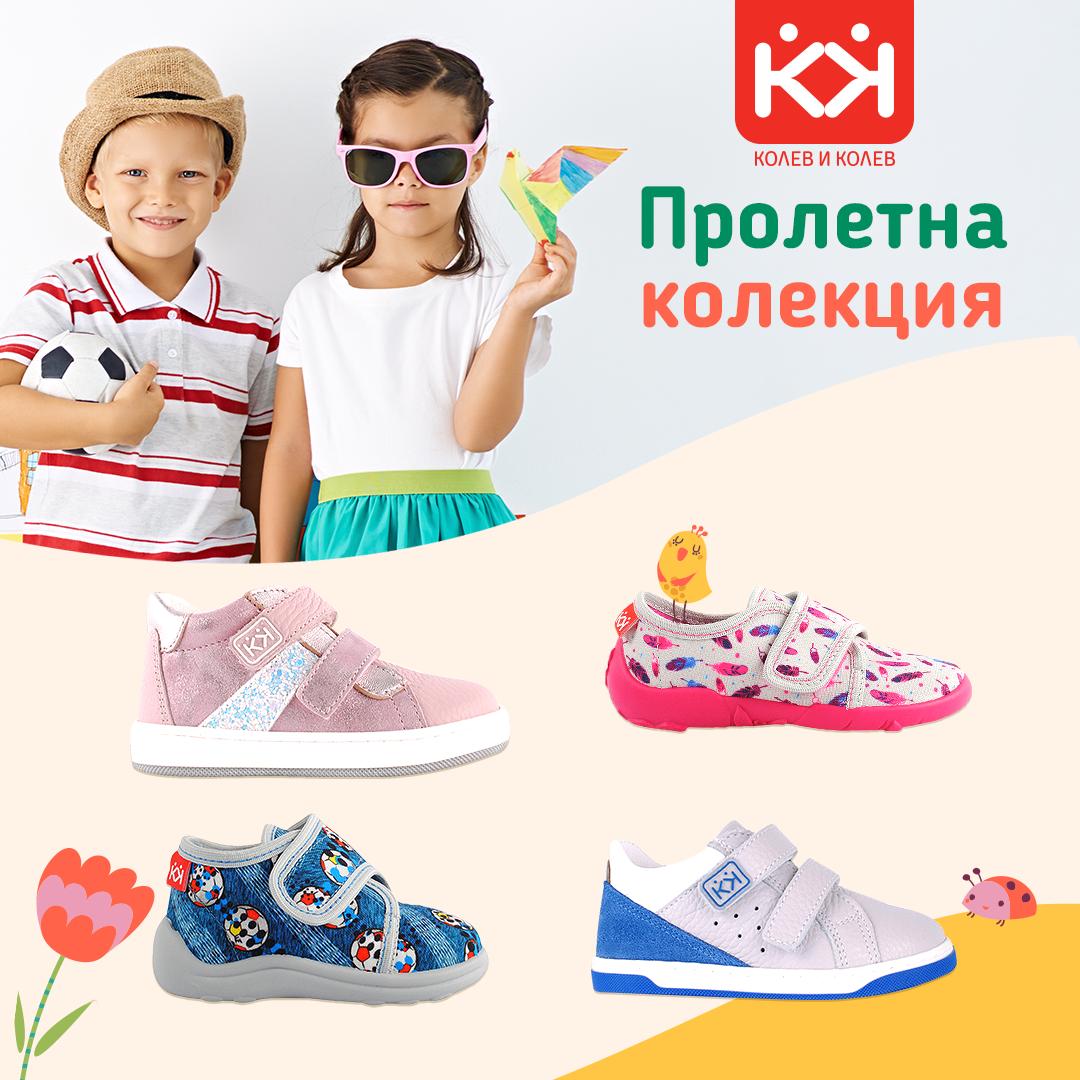 Пролетна колекция от  Kolev & Kolev