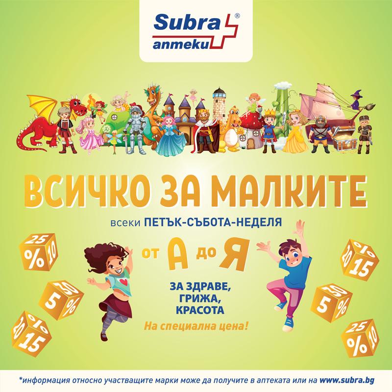 Всичко за малките от Subra