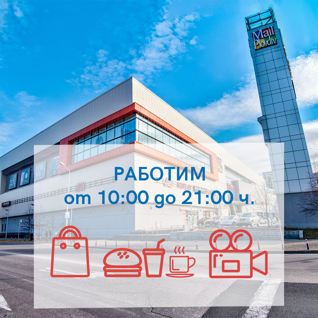 Mall Plovdiv работи