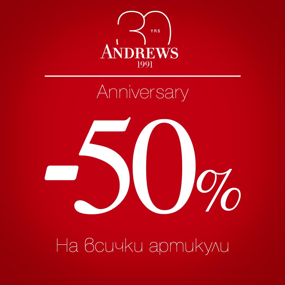 Andrews/ на 30!