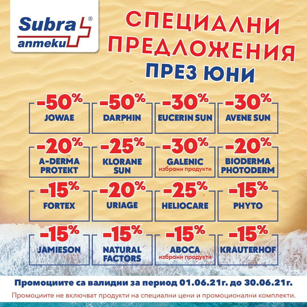 Месец юни в аптека Subra