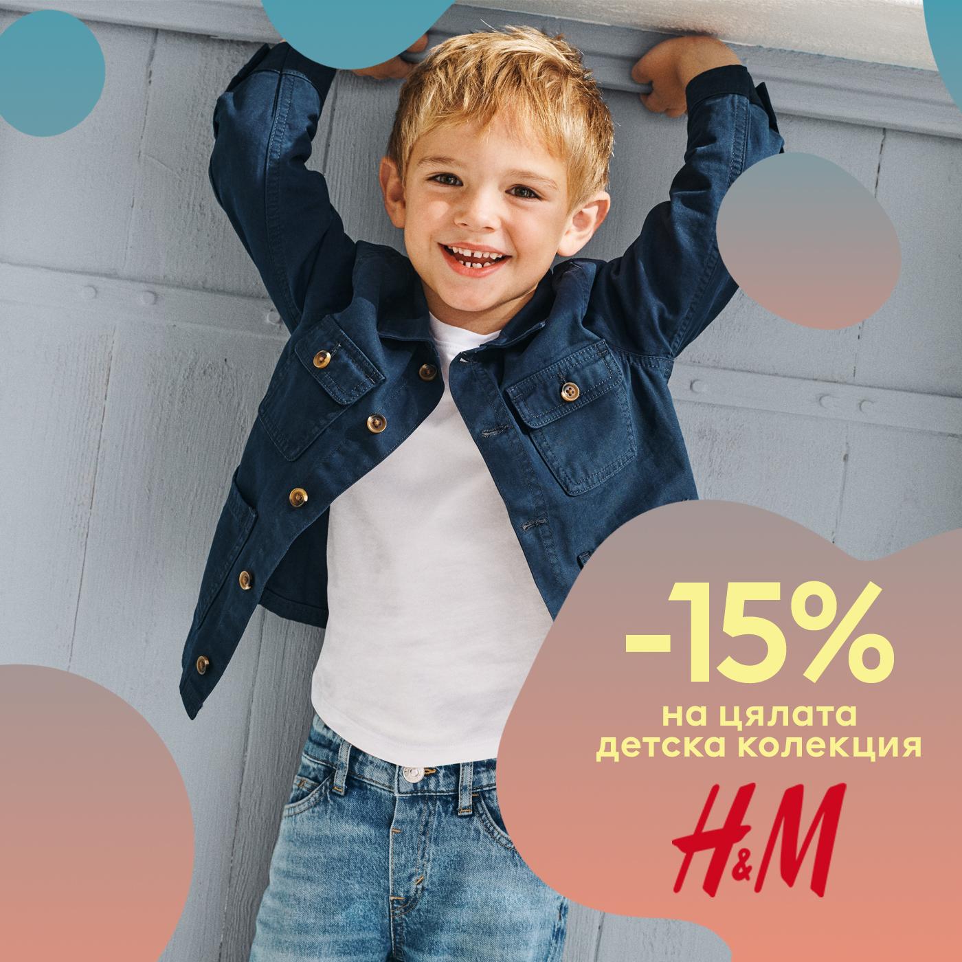 Денят на детето в H&M