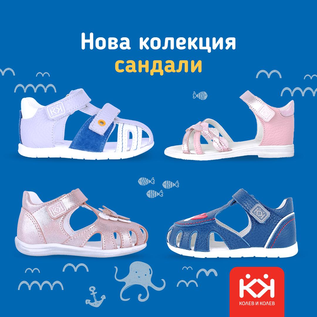 Нова колекция сандали в Колев и Колев