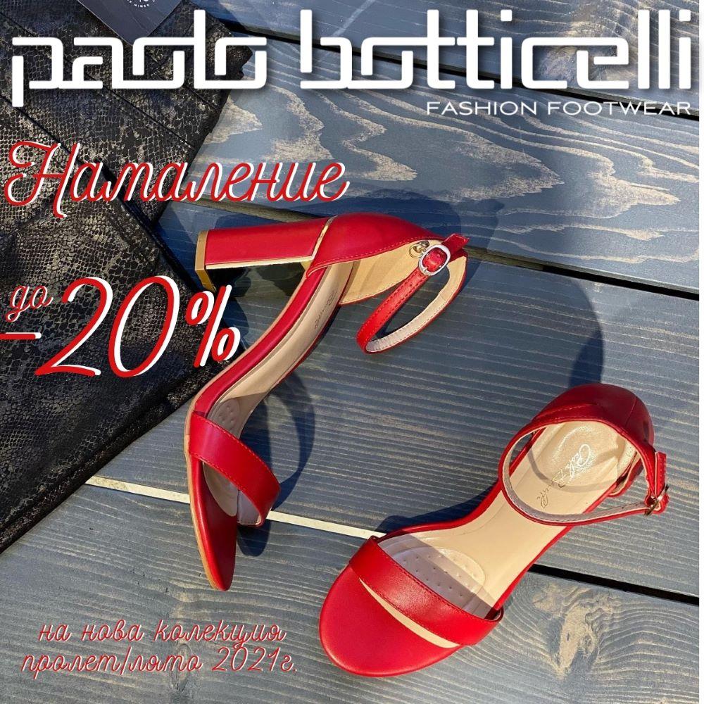 Промоция -20% в Paolo Botticelli!