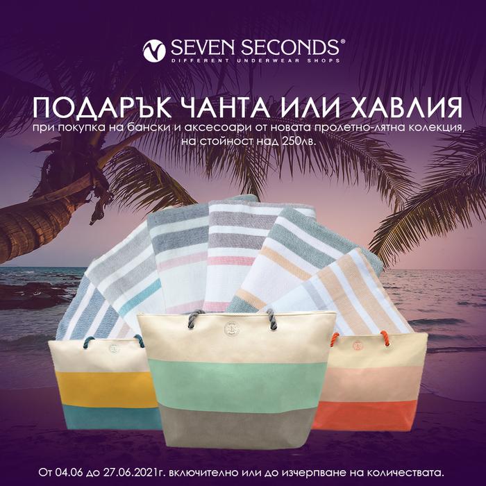 Вземи подарък от Seven Seconds