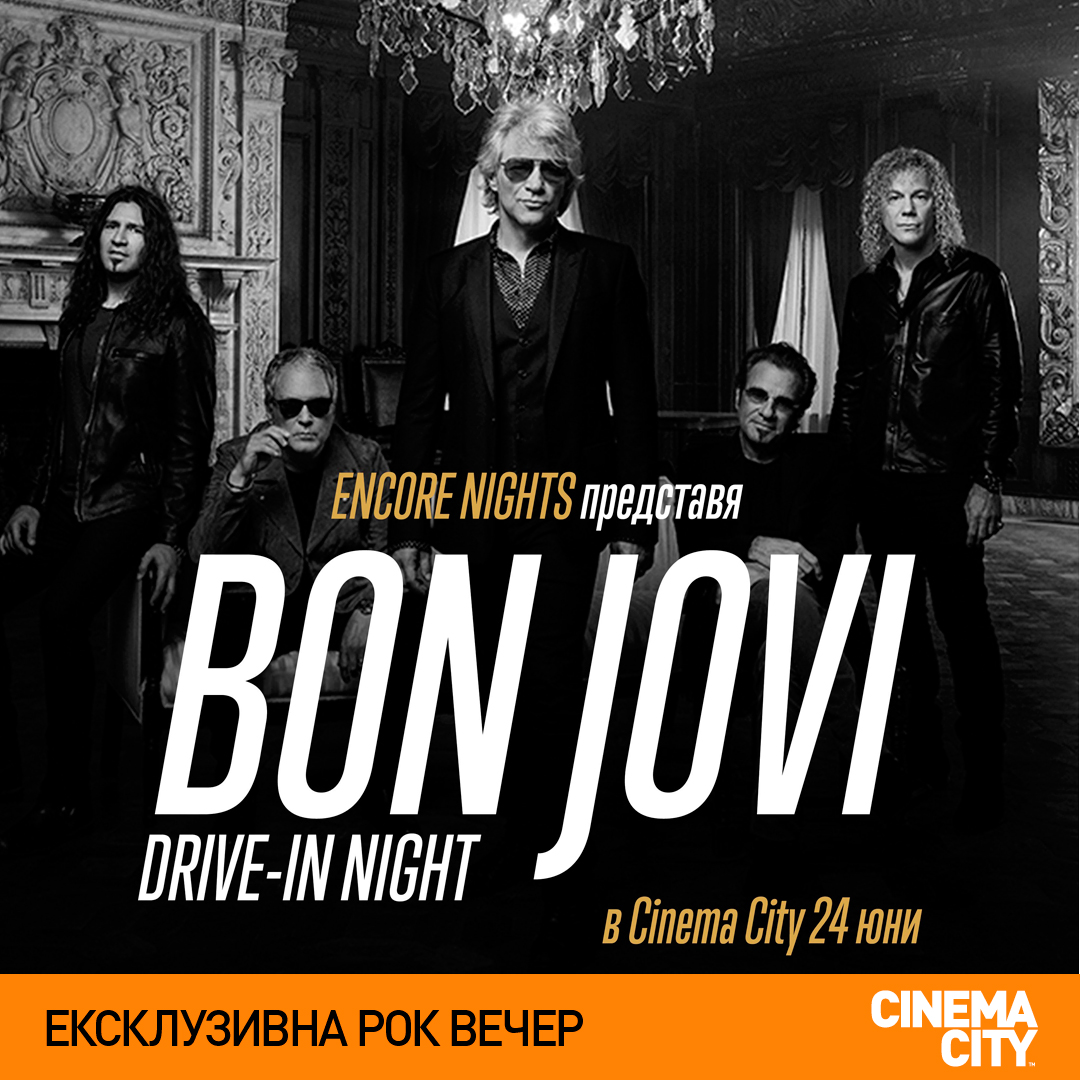 Bon Jovi – концерт в Cinema City