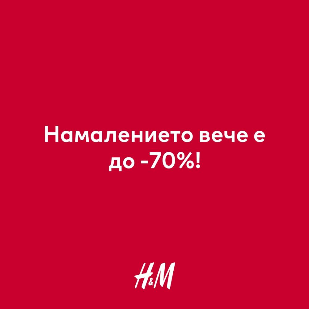 H&M Sale вече до 70%