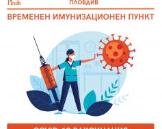 Mall Plovdiv и РЗИ – Пловдив отварят временен имунизационен пункт в търговския център