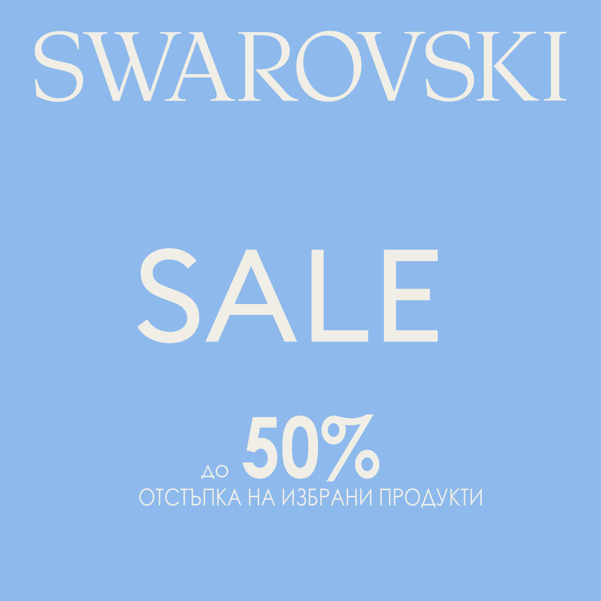 Сезонно намаление в SWAROVSKI