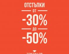 От -30% до -50% намаление в Tom Tailor