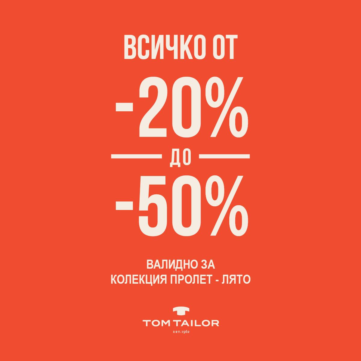 До – 50% намаление в Tom Tailor