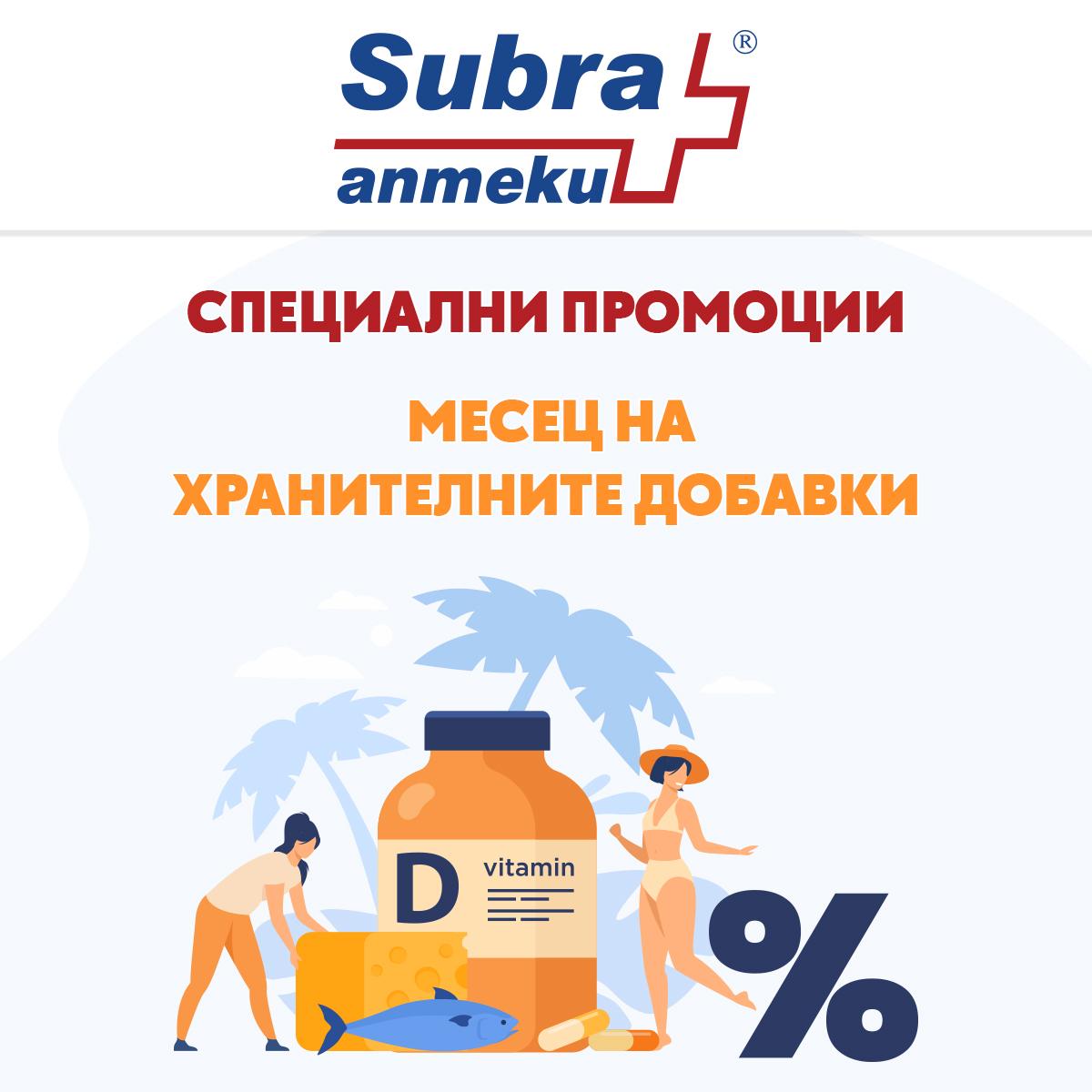 Специално предложение от Аптека Субра