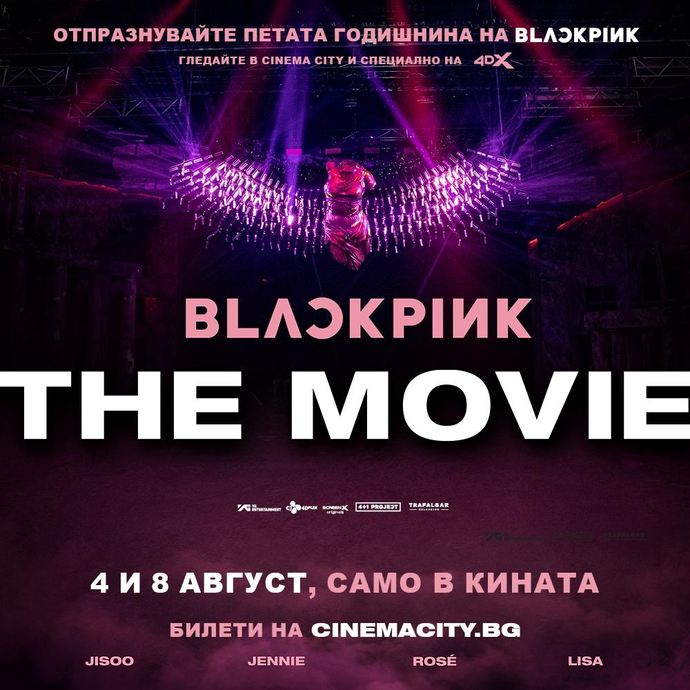 Концертният филм на Блекпинк в Cinema City