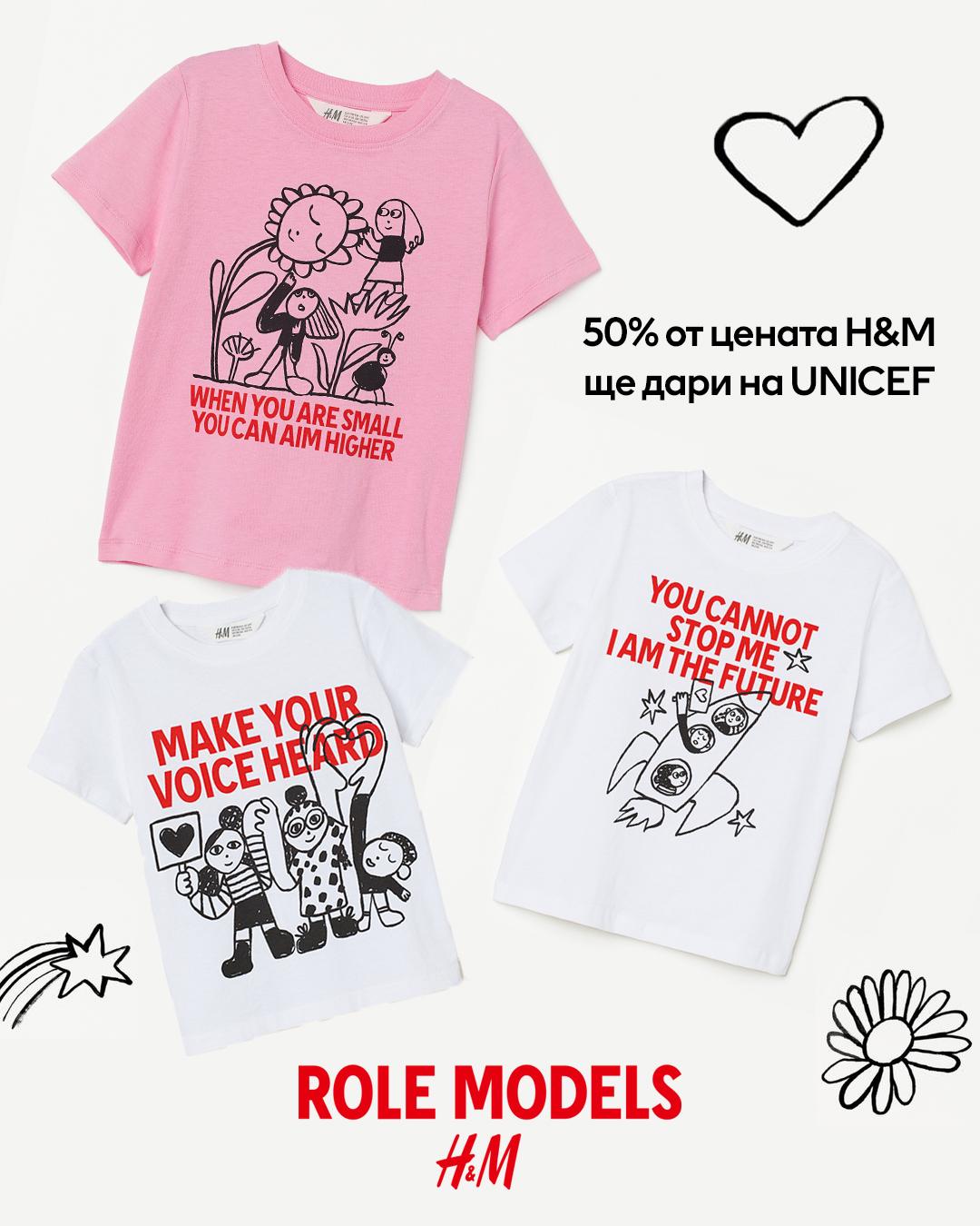 Кампания RoleModelsxHM