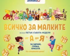 Акция за малките в аптека Subra