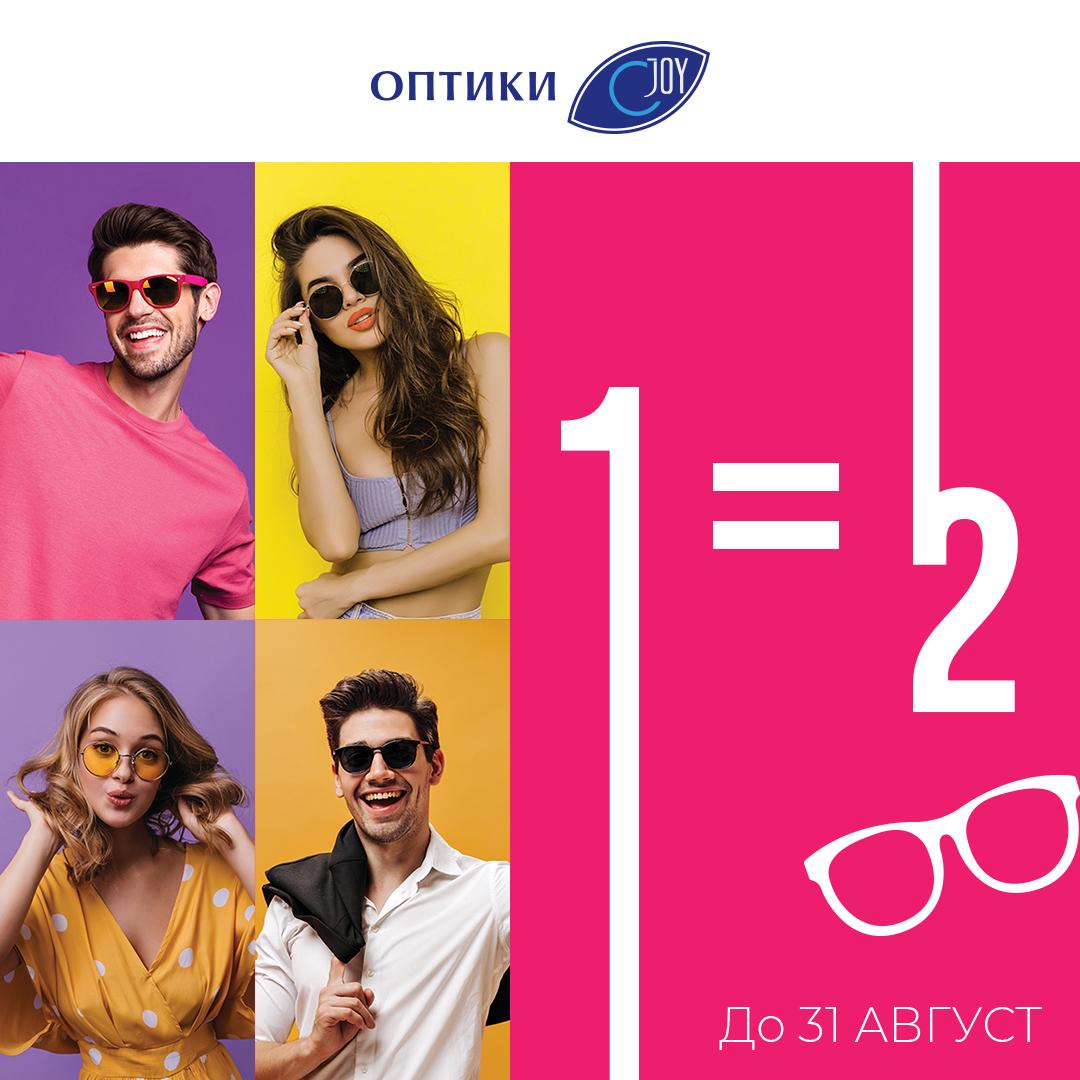 1=2 в Joy Optics