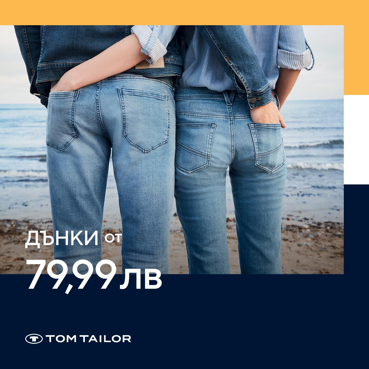 Промоция в Tom Tailor