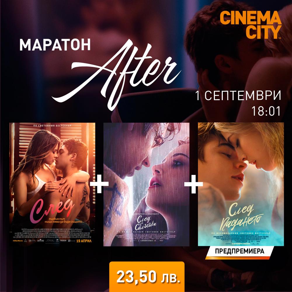 """Маратон на хитовата поредица """"After"""" в Cinema city"""