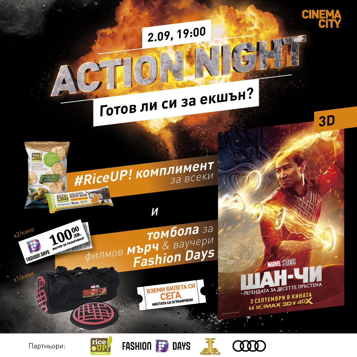 Action night с Шан Чи в Cinema City