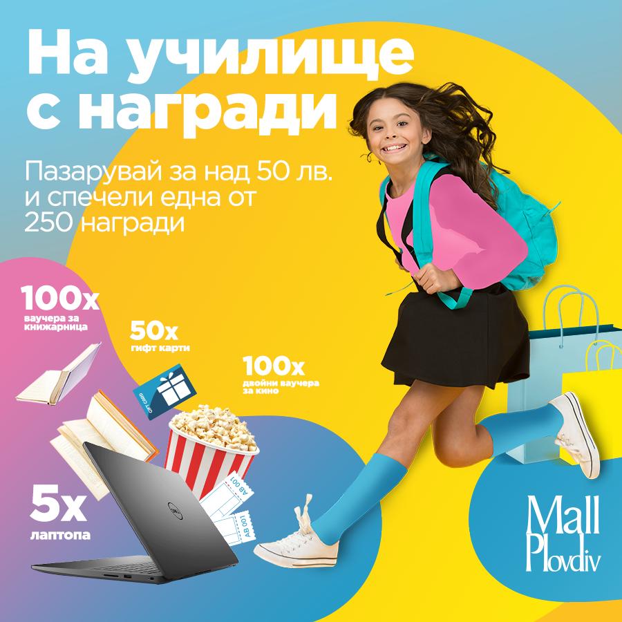 Mall Plovdiv те кани на училище с награди