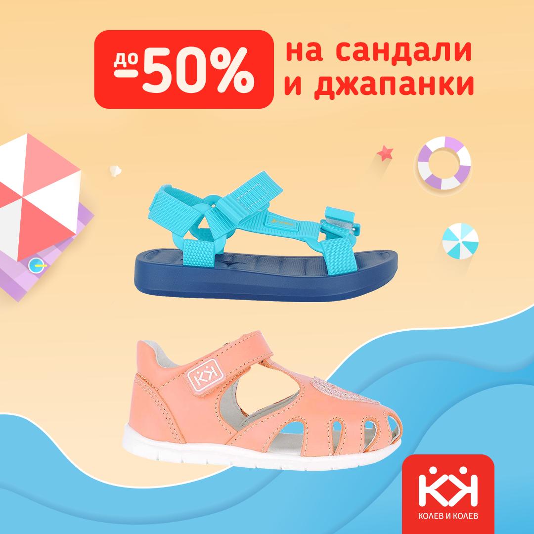 До -50% на детски сандали и джапанки в Колев и Колев