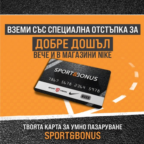 SPORT&BONUS в Nike