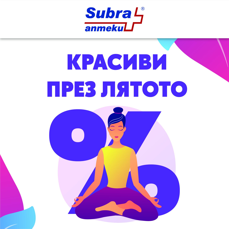 Специални предложения и Happy Hour в аптека Subra