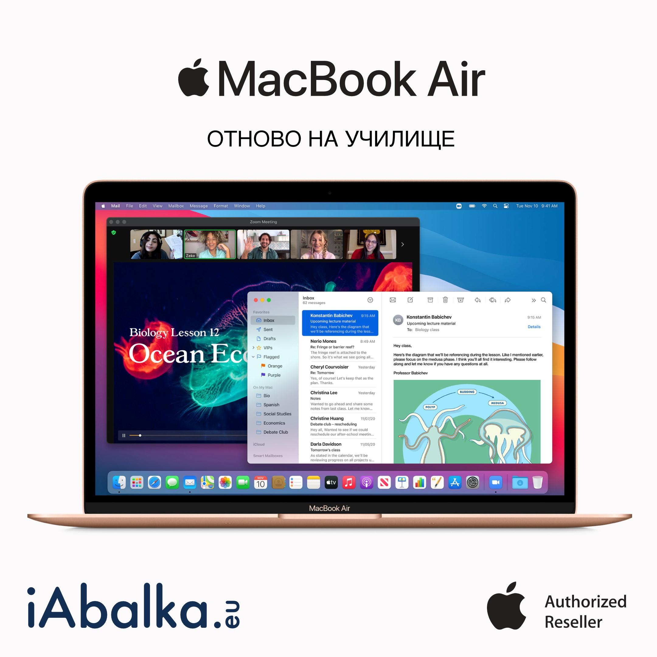 Промоционални цени в магазин iAbalka!