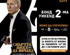Спечели Бонд уикенд за двама от Cinema City