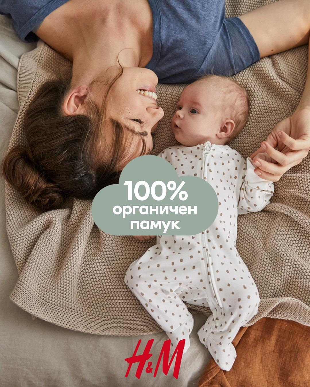 Бебешки модели 100% памук – H&M