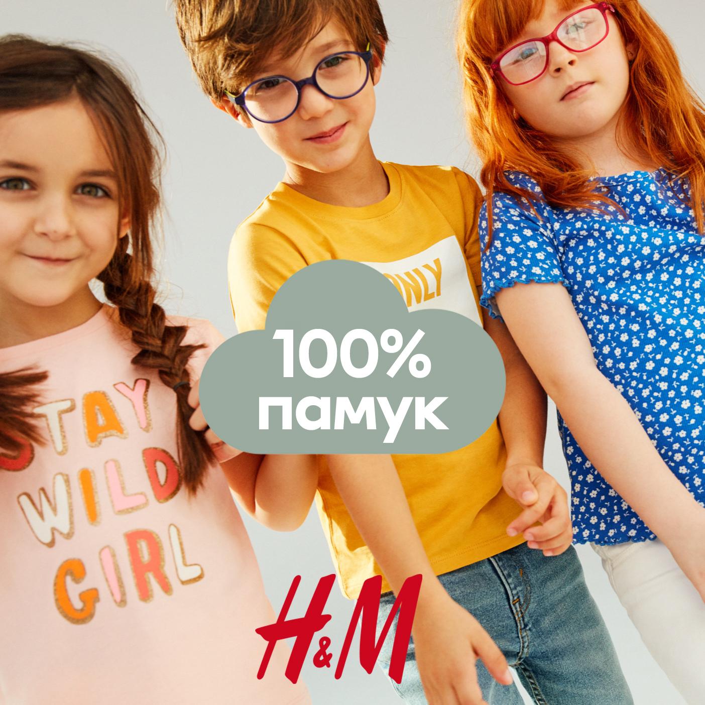 Детски памучни модели от H&M
