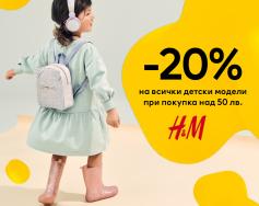 Посрещни първият учебен ден с H&M