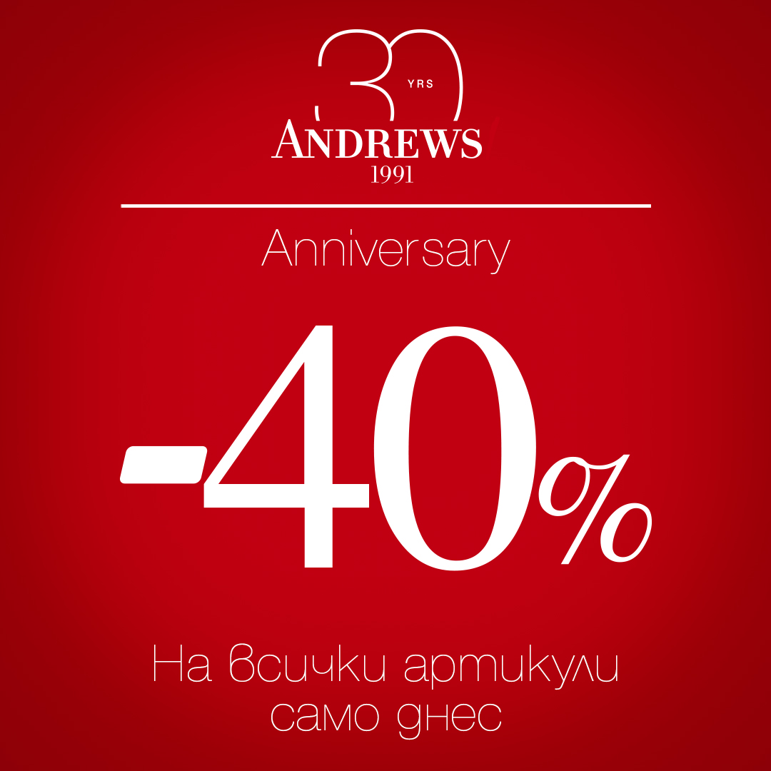Магазин Andrews празнува!