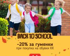 Back to school с Колев и Колев