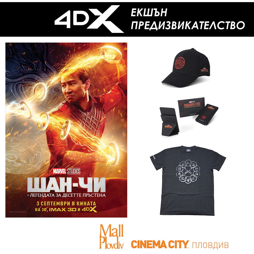 4DX eкшън предизвикателство от Mall Plovdiv и Cinema City