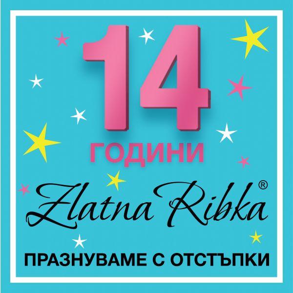 Zlatna Ribka празнува 14-тия си Рожден Ден!