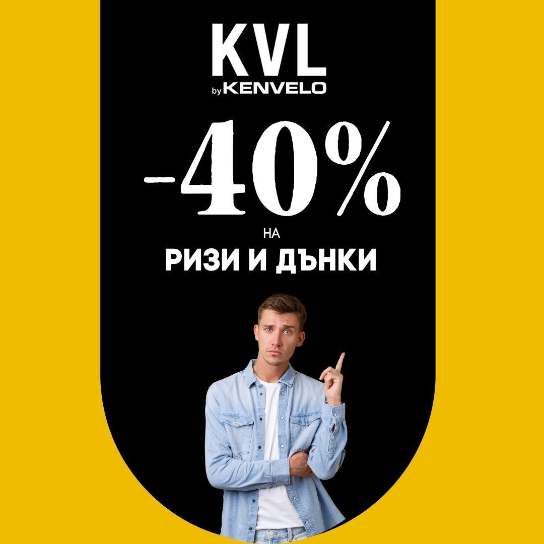-40% на дънки и ризи в KVL by Kenvelo