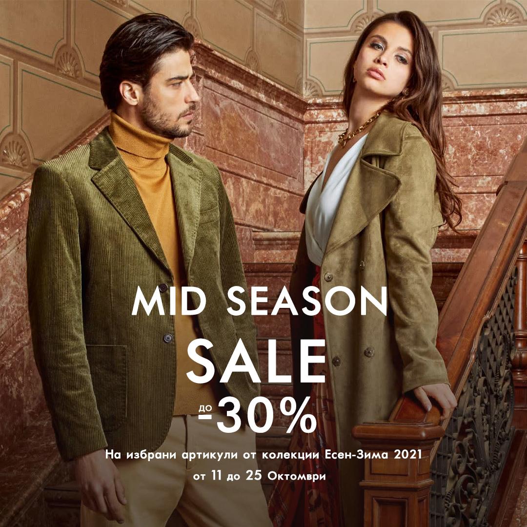– 30 % есенно намаление от Scandal и Fusion