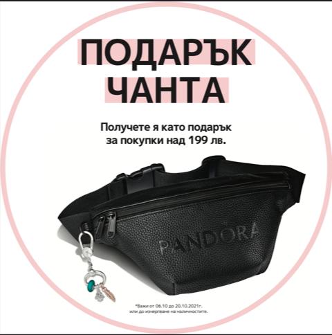 Вземи подарък от Pandora